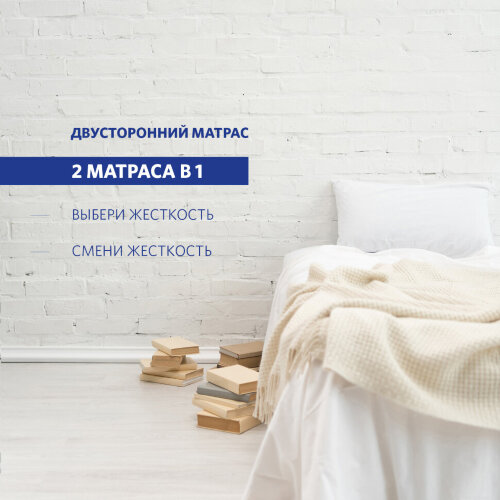 Матрас MIELLA Twisted-Comfort 70x120